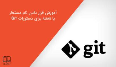 آموزش قرار دادن نام مستعار یا alias برای دستورات Git