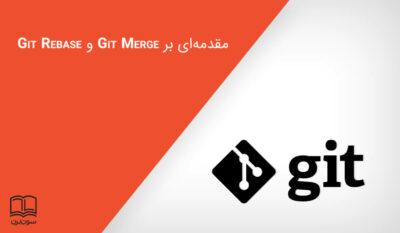 مقدمهای بر Git merge و Git rebase: چه زمانی از آنها استفاده کنیم