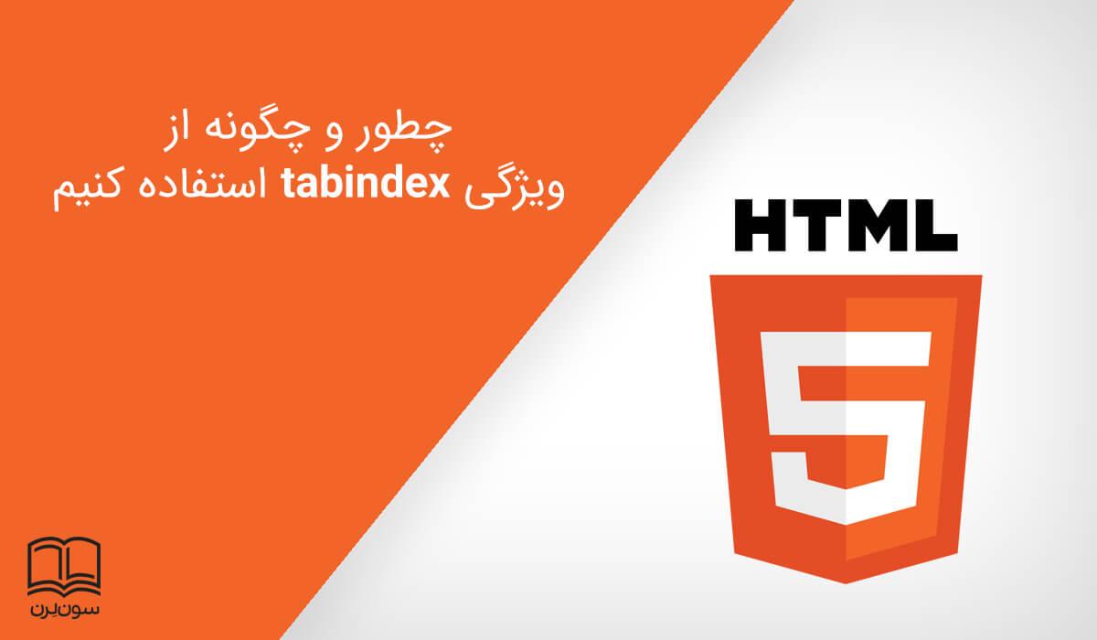 چطور و چگونه از ویژگی tabindex در HTML استفاده کنیم