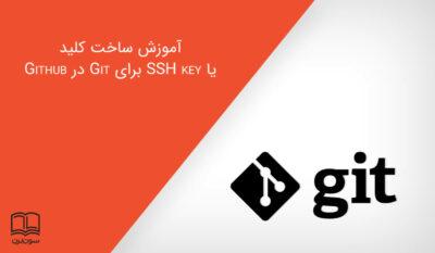 آموزش ساخت کلید یا SSH key برای Git در Github