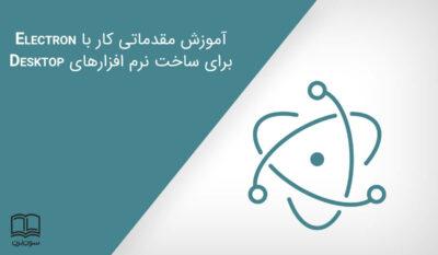 آموزش مقدماتی کار با Electron برای ساخت نرمافزارهای Desktop