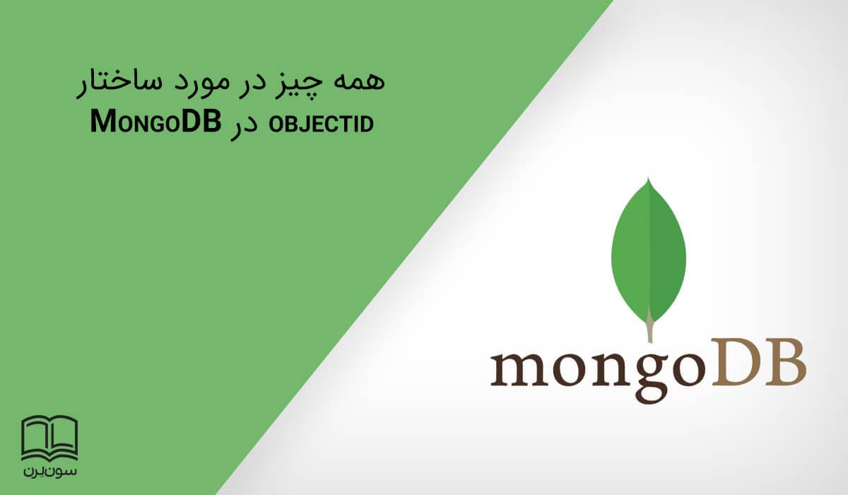 همه چیز در مورد ساختار ObjectId در MongoDB