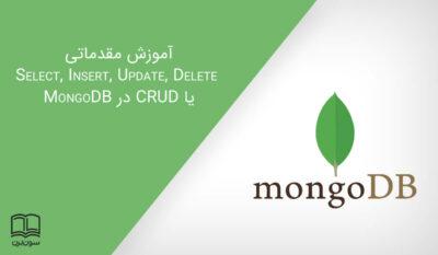 آموزش مقدماتی Select, Insert, Update, Delete یا CRUD در MongoDB