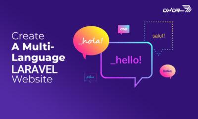 آموزش طراحی سایت چند زبانه با فریم ورک لاراول