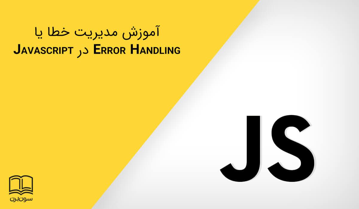 آموزش مدیریت خطا یا Error handling در Javascript