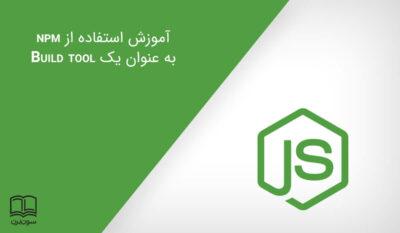 آموزش استفاده از npm به عنوان یک Build tool در پروژه