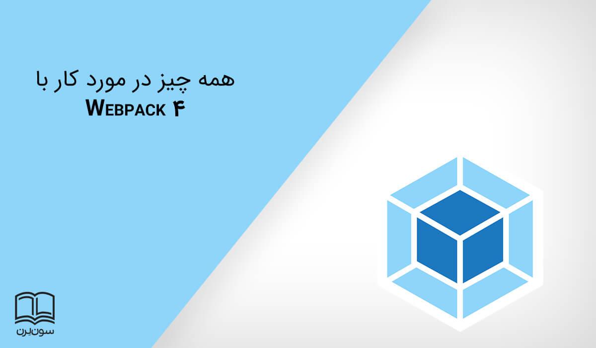 همه چیز در مورد کار با Webpack 4 برای مدیریت Module bundling - قسمت 1