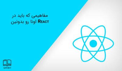 مفاهیمی که باید در React اونا رو بدونین (بعد از یادگیری مقدماتی) - قسمت 3 - کار با React Context API