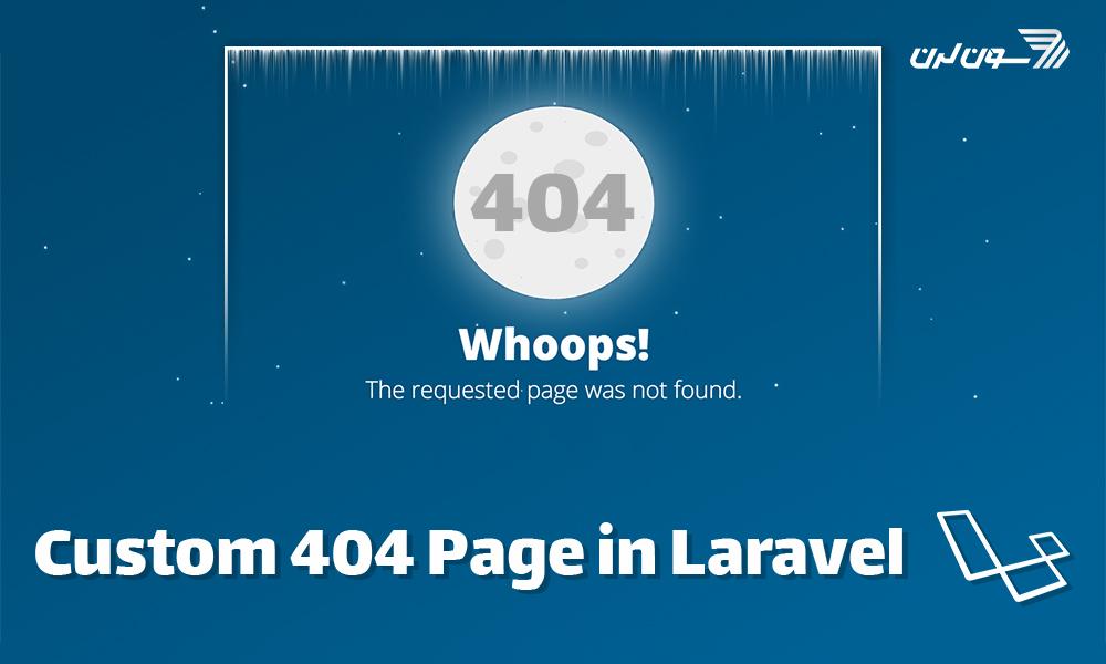 آموزش ساخت صفحه 404 در لاراول