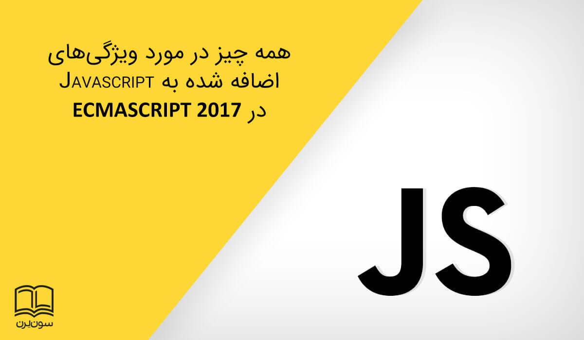 همه چیز در مورد ویژگیهای اضافه شده به Javascript در Ecmascript 2017
