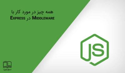 همه چیز در مورد کار با Middleware در Express