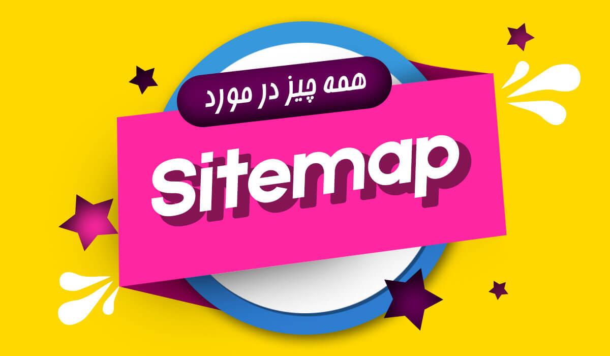 همه چیز در مورد sitemap
