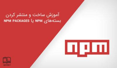 آموزش ساخت و منتشر کردن بستههای npm یا npm packages - قسمت 2 - منتشر کردن package در npm و github