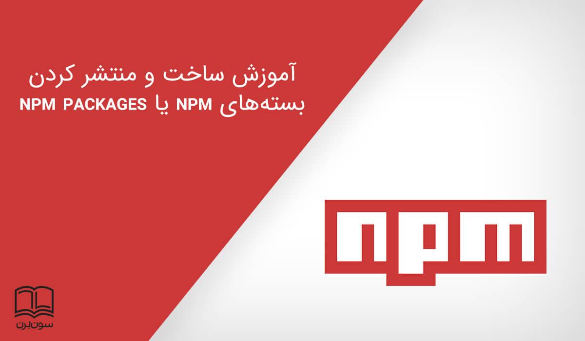 آموزش ساخت و منتشر کردن بستههای npm یا npm packages - قسمت 1