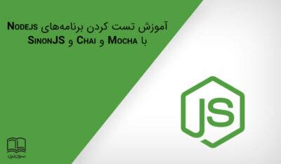 آموزش تست کردن برنامههای Nodejs با Mocha و Chai و SinonJS - قسمت 1 - آمادهسازی محیط کار