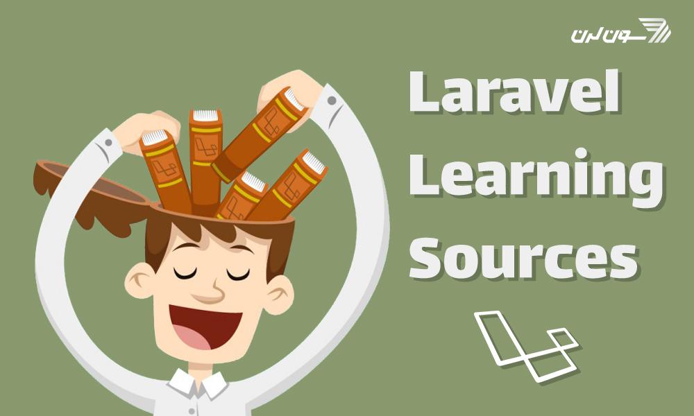 معرفی بهترین سایت ها و منابع آموزشی فریم ورک لاراول