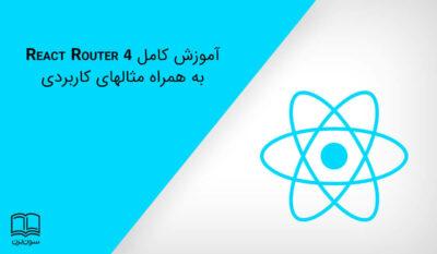 آموزش کامل React-Router 4 به همراه مثالهای کاربردی - قسمت 1 - Basic routing