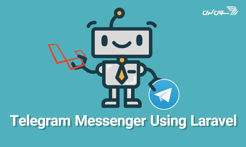 آموزش ساخت ربات تلگرام با لاراول