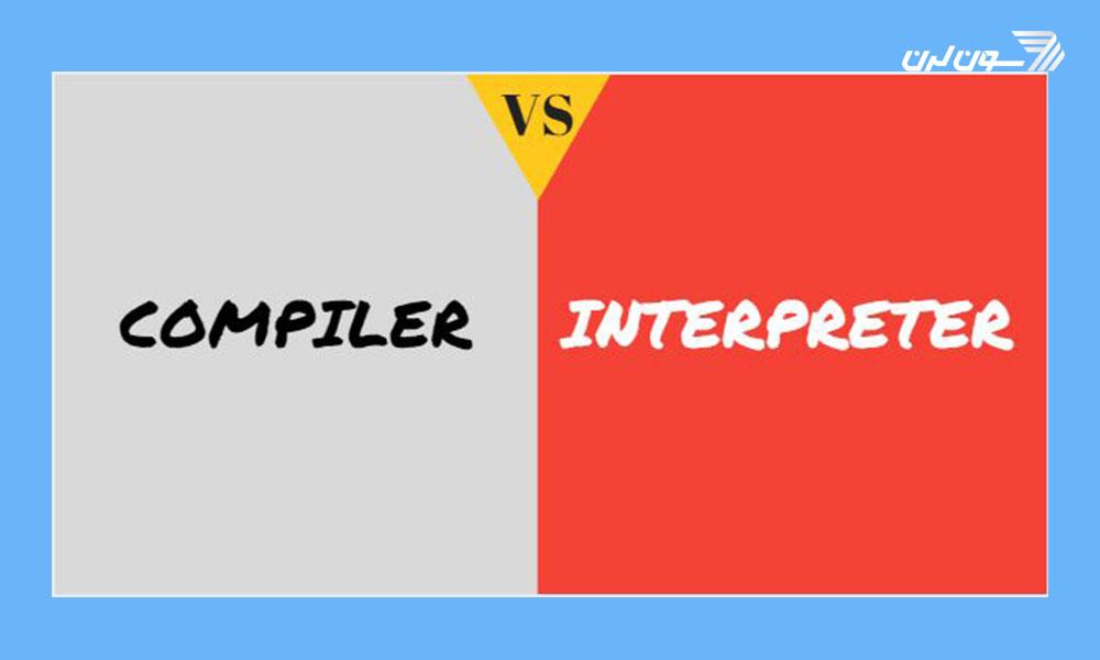 زبان php - مقایسه زبانهای کامپایلری و مفسری