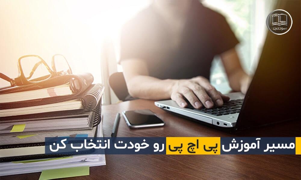 بهترین منابع آموزش PHP