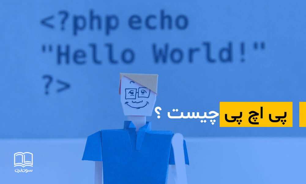 PHP چیست و چه کاربردی دارد؟ آشنایی با زبان برنامه نویسی PHP