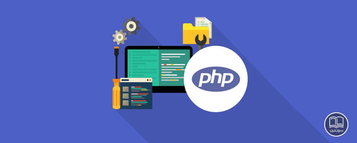 زبان php برای طراحی وب