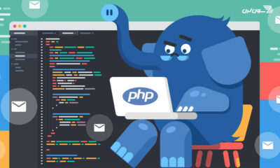 چرا زبان PHP را انتخاب کنیم؟