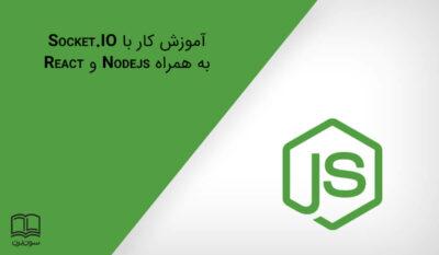 آموزش کار با Socket.IO به همراه Nodejs و React - قسمت 2 - کدنویسی سمت کلاینت