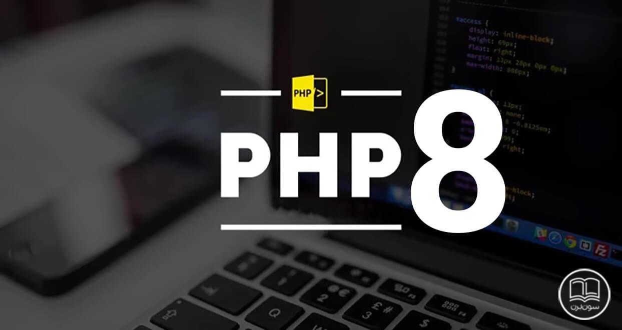 آینده PHP
