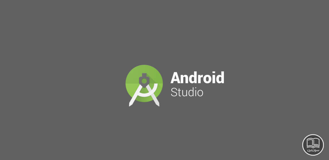 دانلود Android Studio