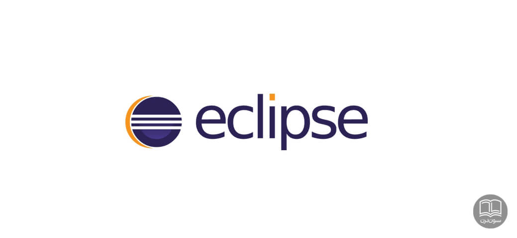 دانلود Eclipse