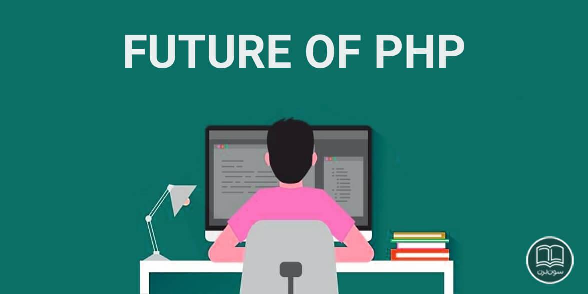آینده زبان PHP