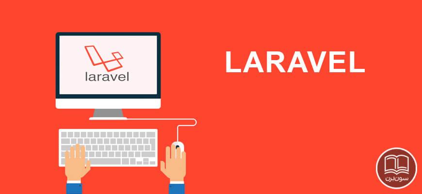 فریم ورک Laravel