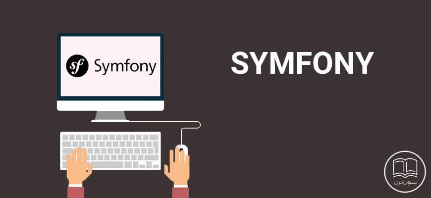 فریم ورک Symfony