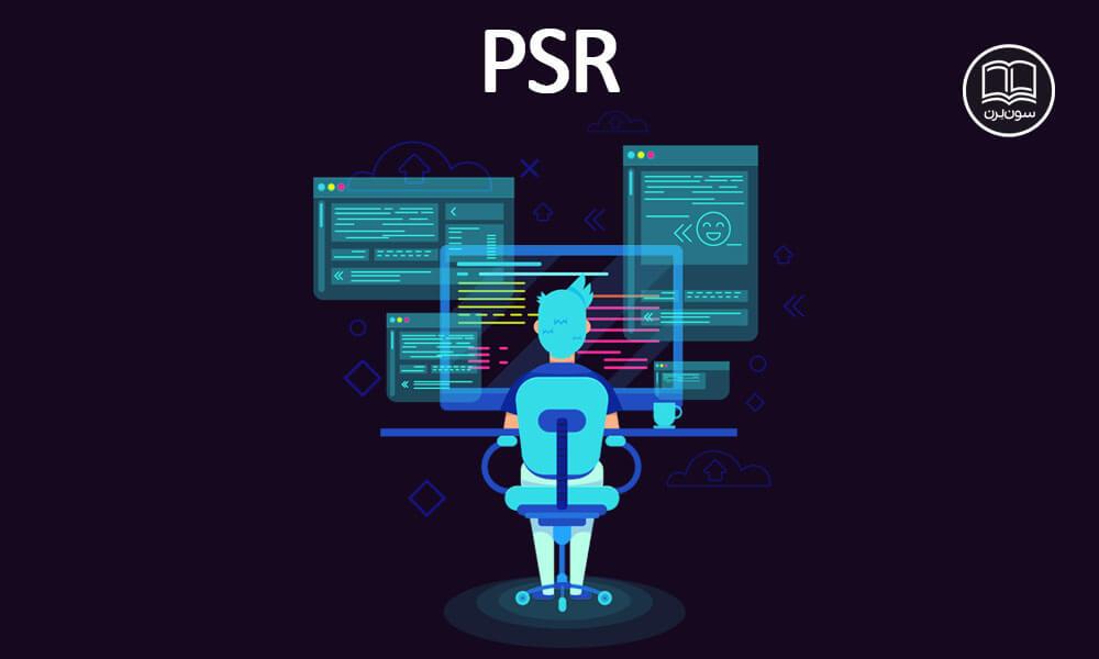 استاندارد های برنامه نویسی PHP یا PSR چیست؟