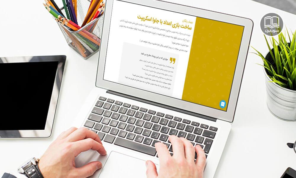 گزارش وبینار خیریه «ساخت بازی اعداد با جاوا اسکریپت»