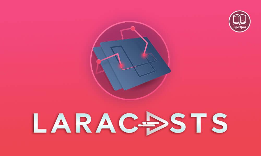 معرفی سایت Laracasts