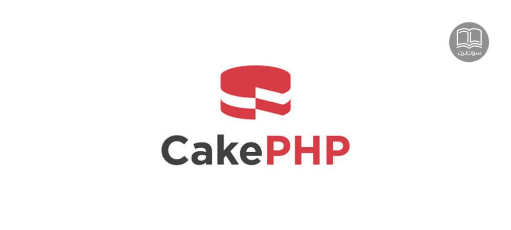 فریمورک CakePHP