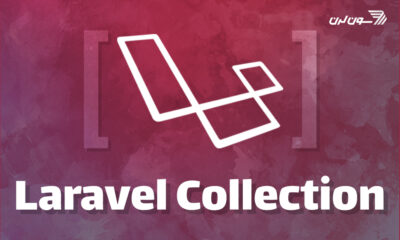 collection در لاراول چیست