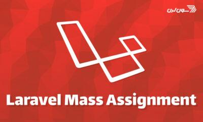 آموزش laravel mass assignment
