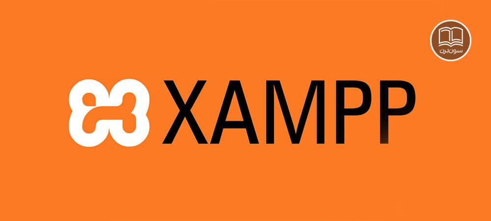 آموزش نصب وردپرس روی لوکال هاست با استفاده از xampp