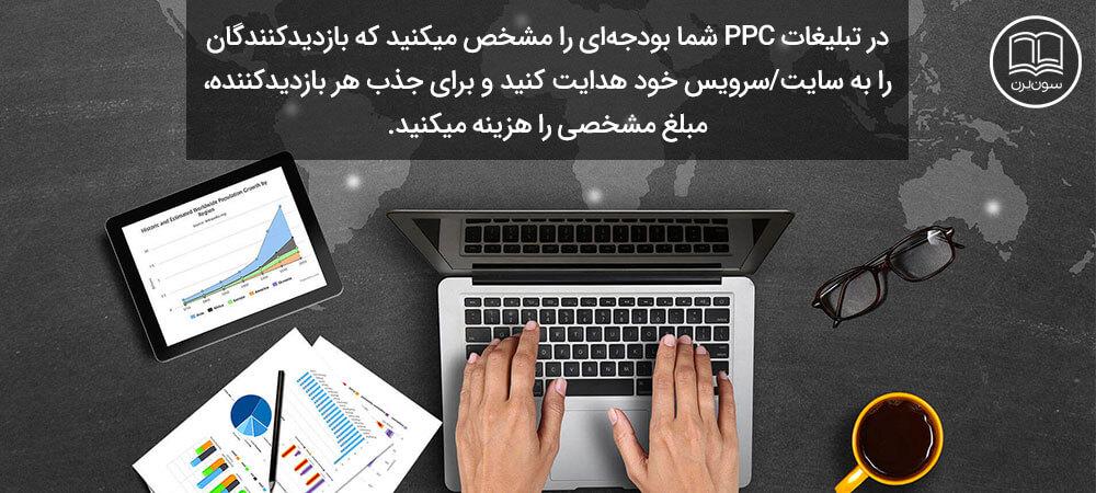 تبلیغات کلیکی یا ppc چیست