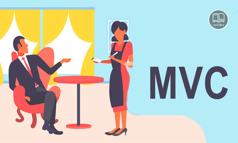 MVC چیست به زبان ساده