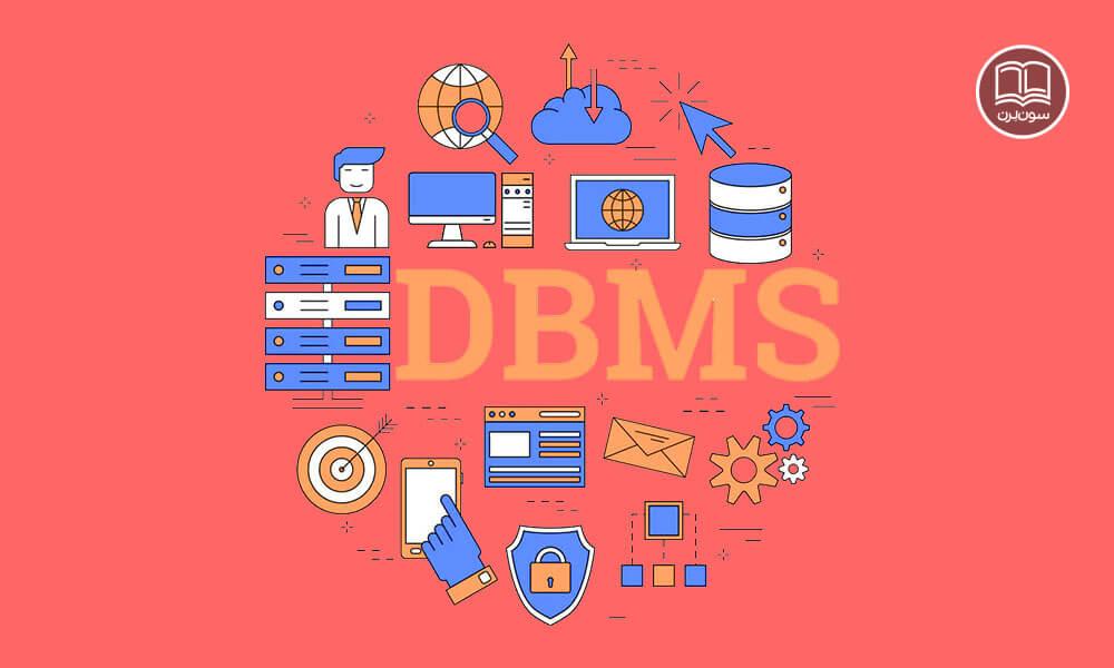 سیستم مدیریت پایگاه داده (DBMS) چیست؟