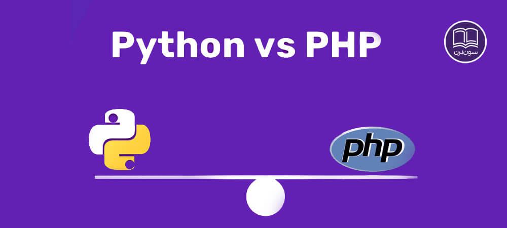 مقایسه جامع پایتون و PHP