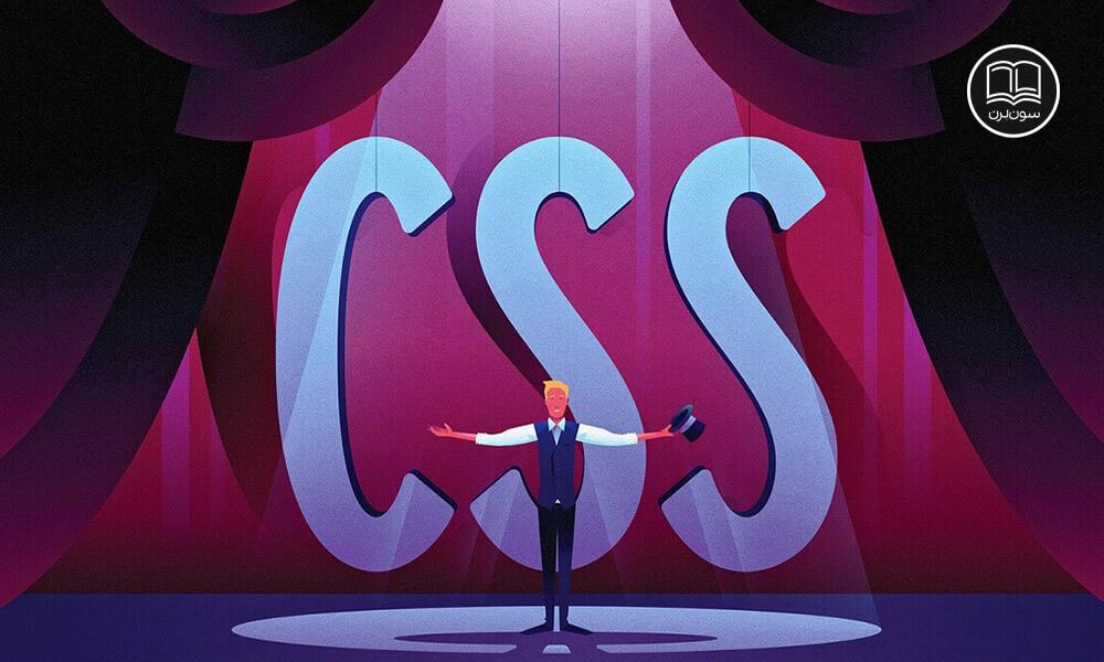 CSS چیست و چرا باید از آن استفاده کنیم؟