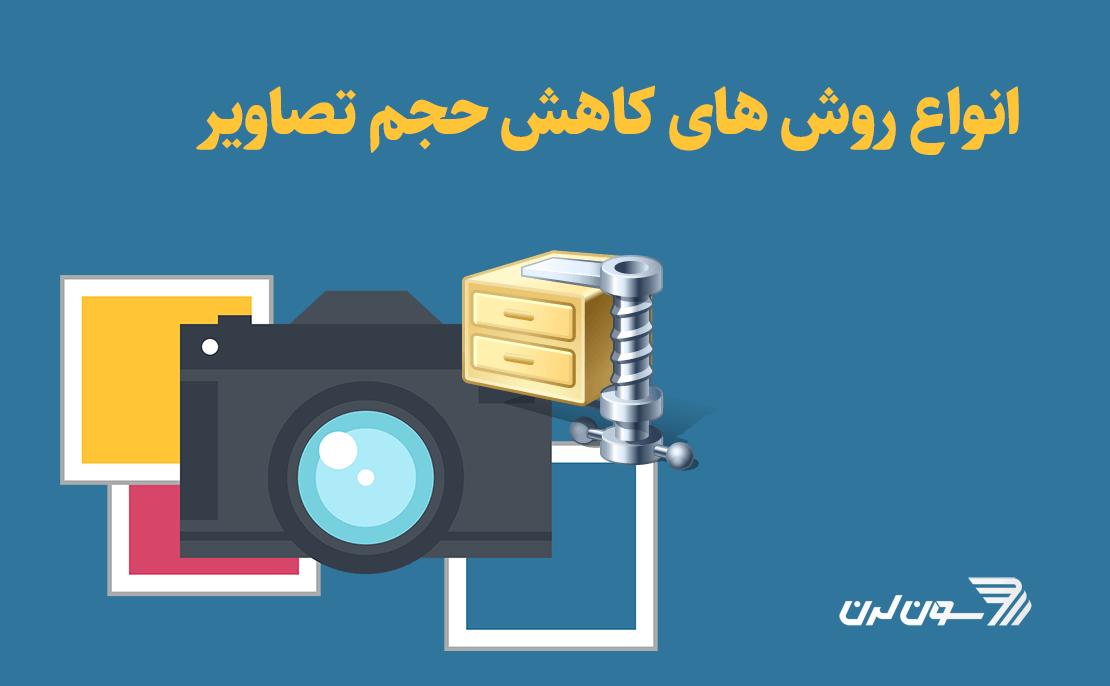 کم کردن حجم عکس : آسان ترین روش کاهش حجم عکس آنلاین