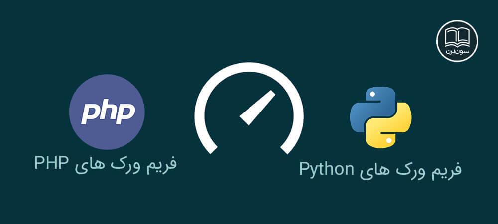 زبان پایتون فریم ورک های بیشتری دارد یا زبان PHP