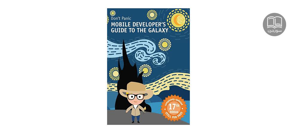 معرفی کتاب برنامه نویسی برای توسعه اپلیکیشن