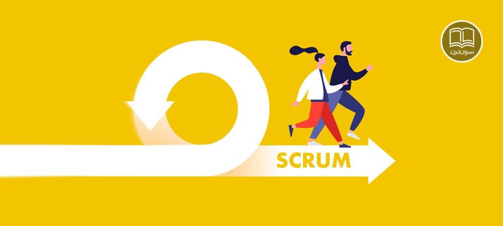 SCRUM چیست و نحوه اجرای ان